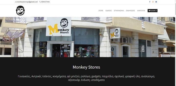 Όλα τα προϊόντα | Monkey Stores